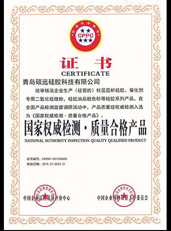 质量合格产品证书